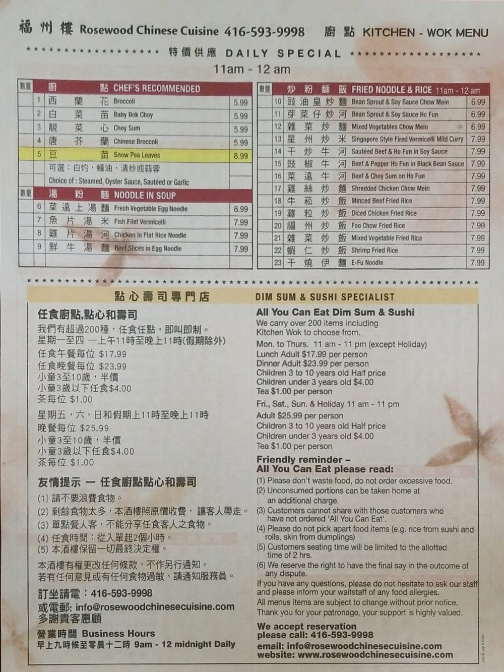 Rosewood Menu Dim Sum Menu- Back Updated.jpg