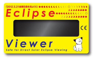 SeibundoEclipseCardsNewProof_2.jpg