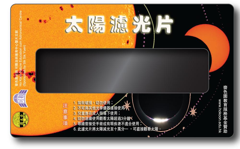 GrandEye-HokoonEclipseViewersProof_1.jpg