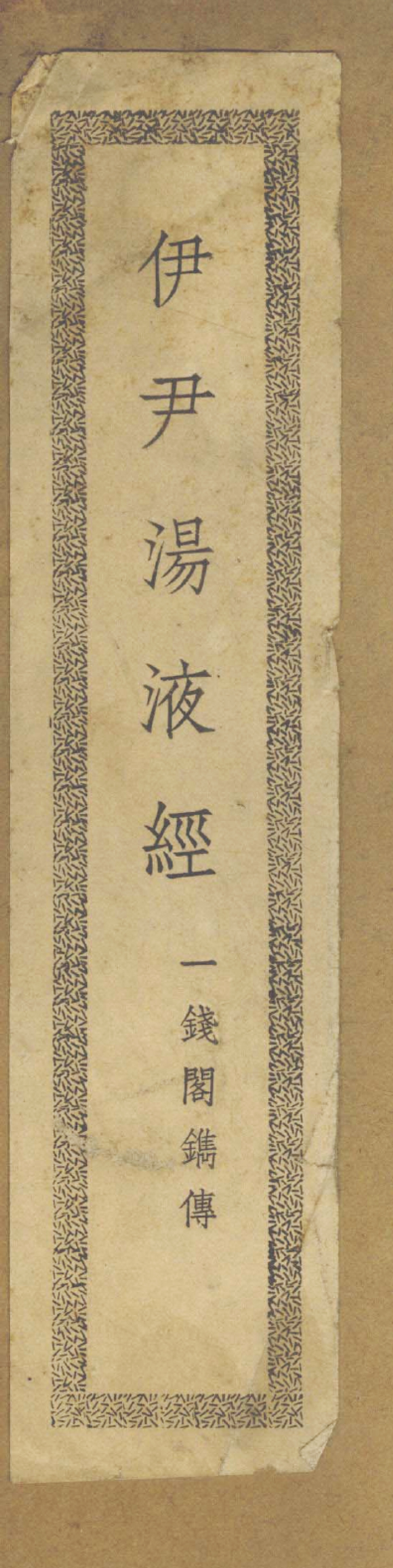 The title printed on the front cover, i.e. Yi Yin Tang Ye Jing 伊尹湯液經 (Yi Yin's Classic of Decoction). Below the title are the five characters 'Yi Qian Ge Juan Zhuan 一錢閣鐫傳' (Engraved and Issued by the One-Coin Pavilion).