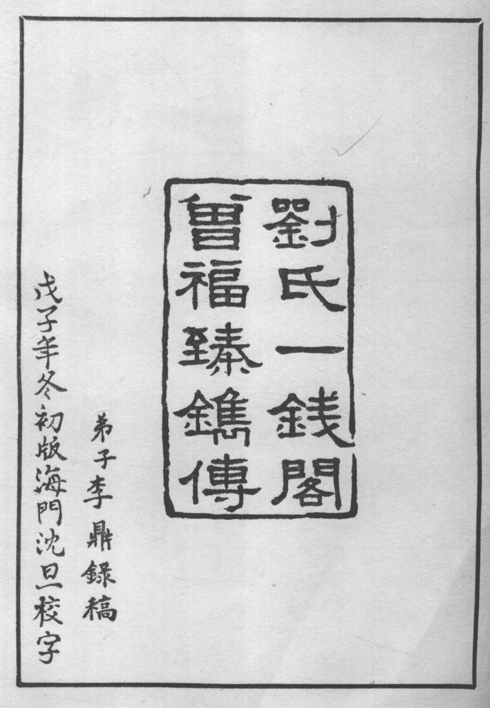 Copyright page B, showing the publisher information 'Liu Shi Yi Qian Ge Zeng Fu Zhen Juan Zhuan Chuan 劉氏一錢閣曾福臻鐫傳' (Engraved and Issued by Zeng Fuzhen at Liu's One-Coin Pavilion), and the information on the transcriber and the collator: 'Di Zi Li Ding Lu Gao 弟子李鼎録稿' (Transcribed by [Yang's] Student Li Ding) and 'Wu Zi Nian Dong Chu Ban Hai Men Shen Dan Jiao Zi 戊子年冬初版海門沈旦校字' (First Published in the Winter of 1948, Collated by Shen Dan of Haimen).