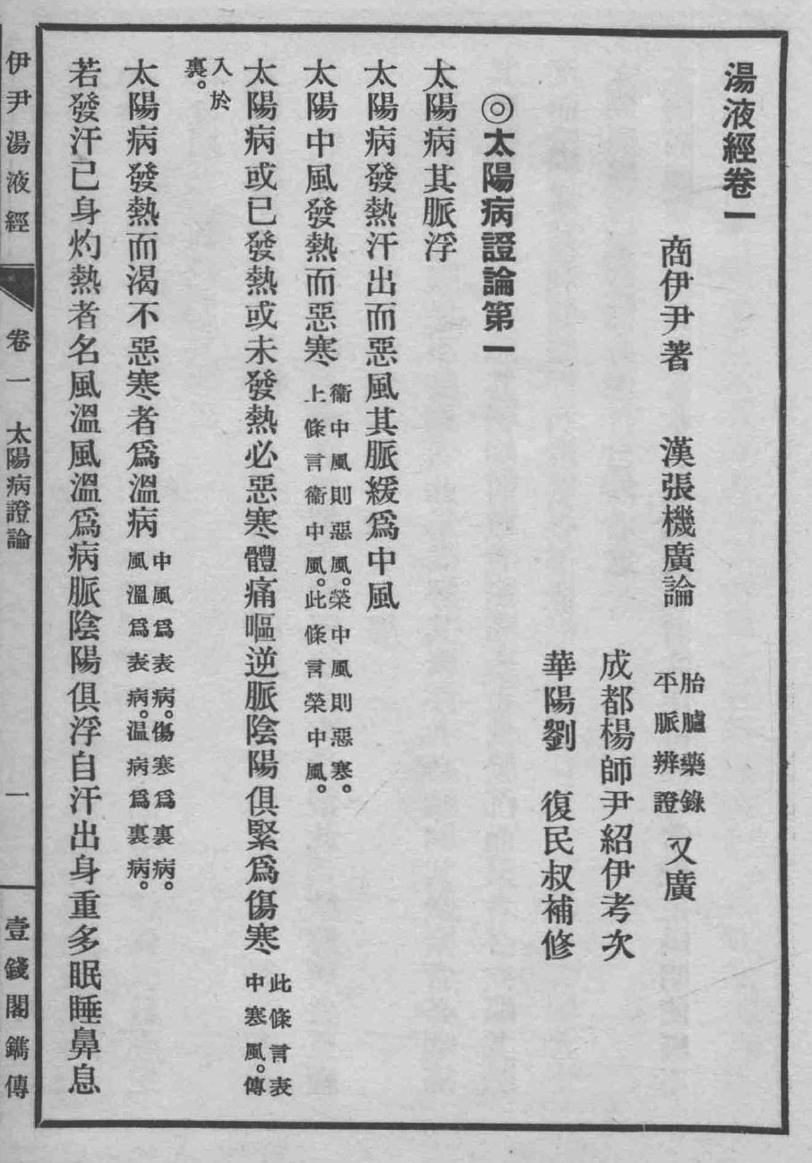 The first page of the main text, showing the following information: 'Shang Yi Yin Zhu 商伊尹著' (Written by Yi Yin of the Shang Dynasty), 'Cheng Du Yang Shi Yin Shao Yi Kao Ci 成都楊師尹紹伊考次' (Compiled by Yang Shiyin of Chengdu, whose style name is Shaoyi), and 'Hua Yang Liu Fu Min Shu Bu Xiu 華陽劉復民叔補修' (Supplemented by Liu Fu of Huayang, whose style name is Minshu).