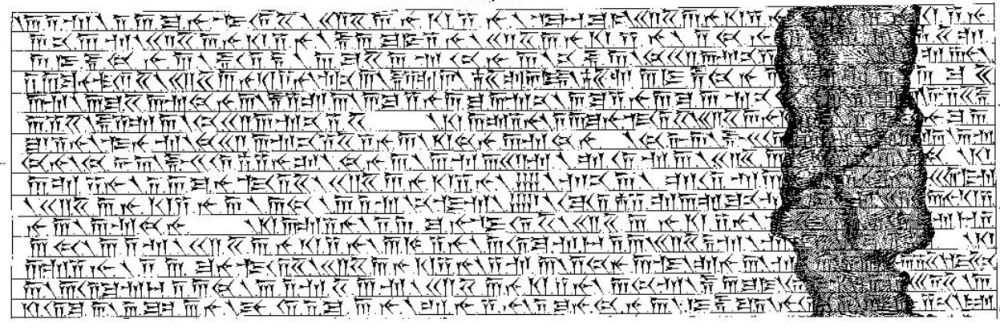 Old Persian, in Cuneiform.