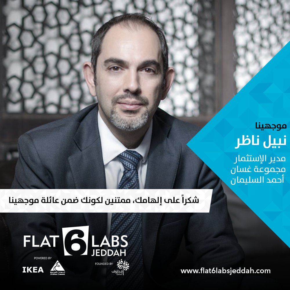 Flat6LabsJeddah_2016-Sep-25.jpg
