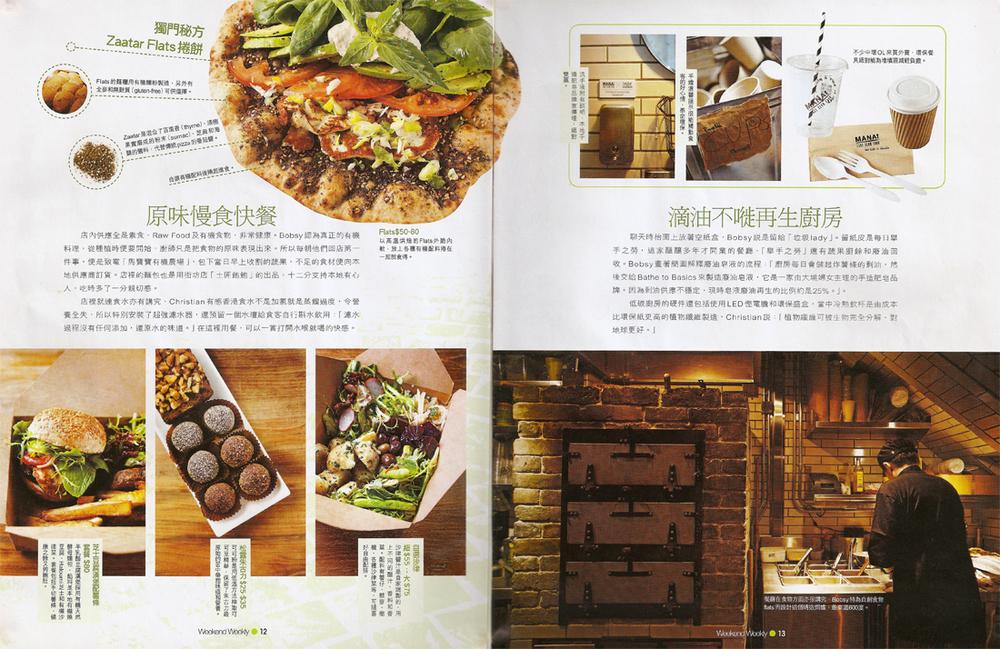 2012-07 Weekend Weekly.jpg