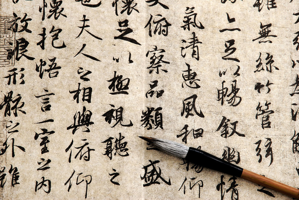 Written Chinese is a logographic language, meaning that whole words are represented by symbols that do not resemble their meaning.