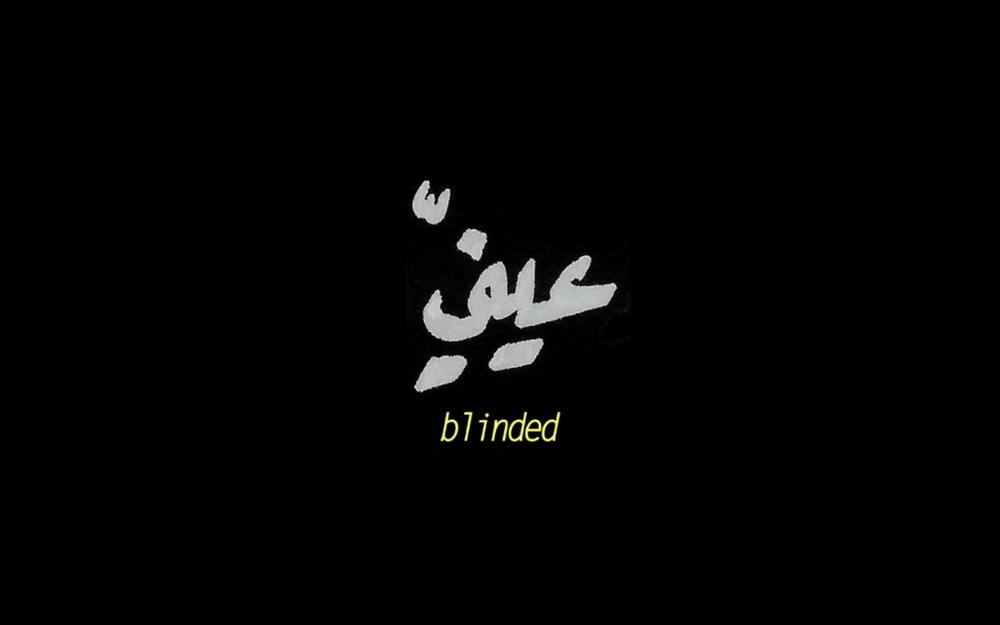 Yazan Khalili. Blindness of love. 2013. Video, HD. Duration-1 min 58 sec. Courtesy Lawrie Shabibi and the artist.