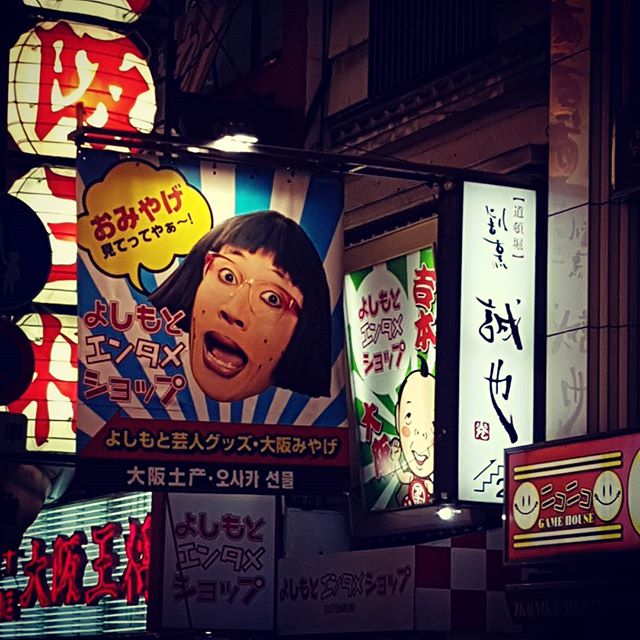 Osaka craziness!  #osaka #osakanight #iloveosaka #kansai #japan #shinsaibashi #explorejapan #exploreosaka #japantravel #nightscape #lights #exploreeverything #wandering #urbanstreet