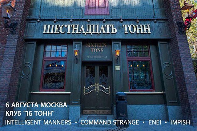 """6 августа в Москве радиошоу """"Night Grooves"""" отмечает свой третий день рождения в привычных стенах клуба """"16 Tонн"""" www.16tons.ru  #nightgrooves #drumandbass #jungle"""