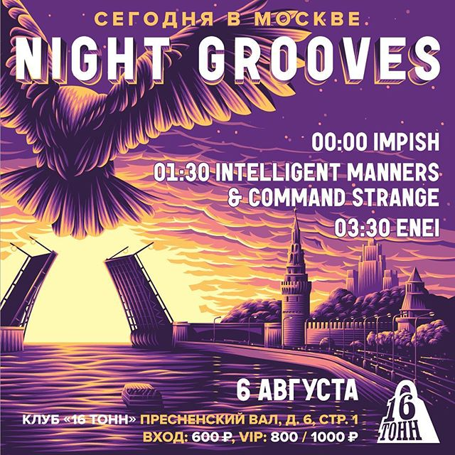 "СЕГОДНЯ!!! 💥💥💥 Отмечаем трехлетие NIGHT GROOVES в Москве! ____________________________________ Вход: 600 ₽ // VIP: 800 - 1000 ₽ Место: клуб ""16 Тонн"", Пресненский вал, д. 6, стр. 1 #nightgrooves #drumandbass #jungle"