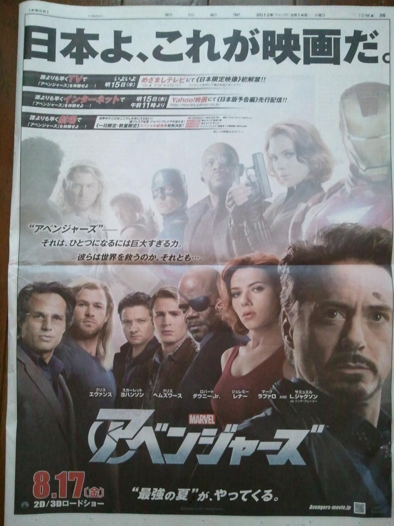 chicksdigthat :     今朝の日本の朝日新聞の広告v   TV広告とネット広告と前売り券の予告。前売り券買いに行かなくちゃ!!   (トニーのデコについているのは、アザではなく、朝食のドレッシングです。すいません。。)