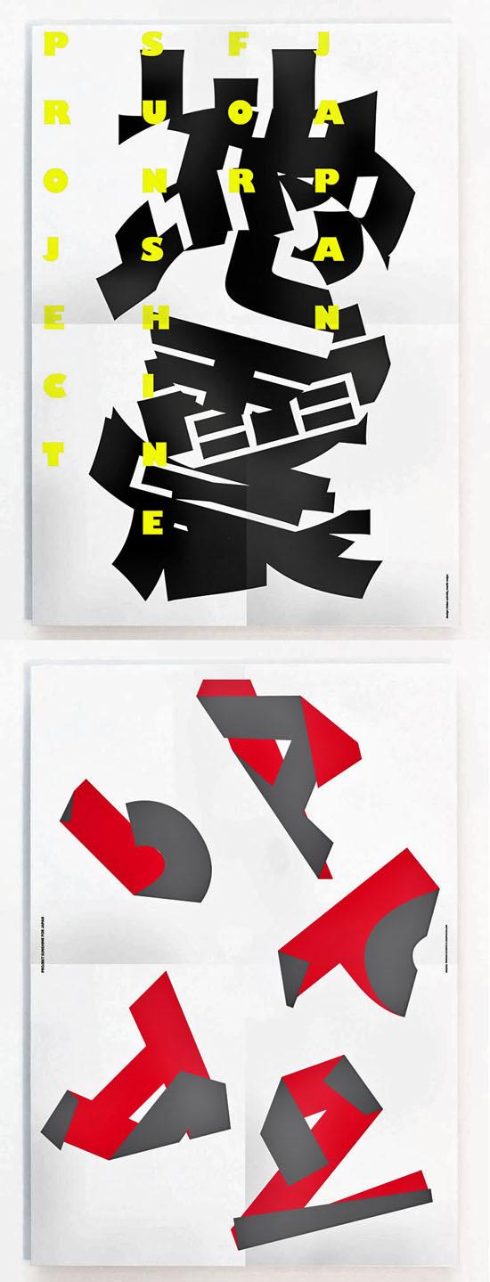 Tristan Schmitz  #designswoon