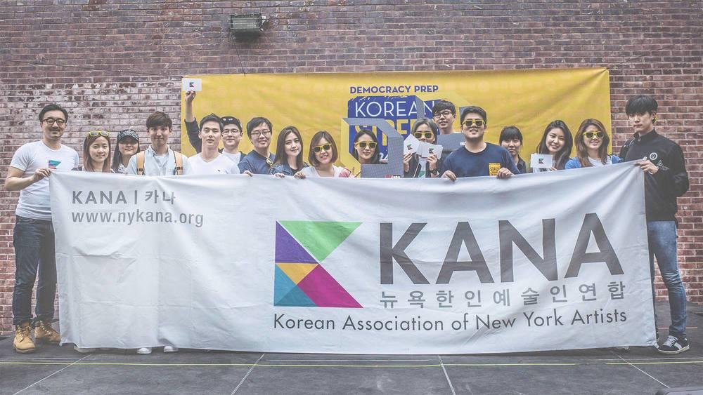 2015 Democracy Prep Korean Street Festival