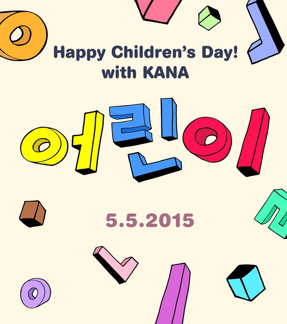 KANA_ChildrensDay.jpg