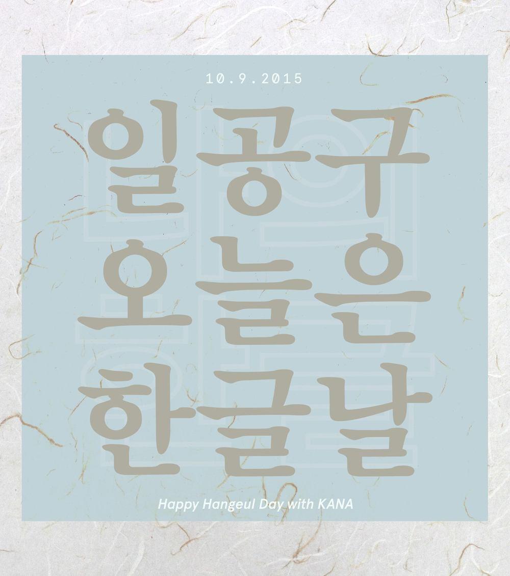 KANA_HangeulDay.jpg
