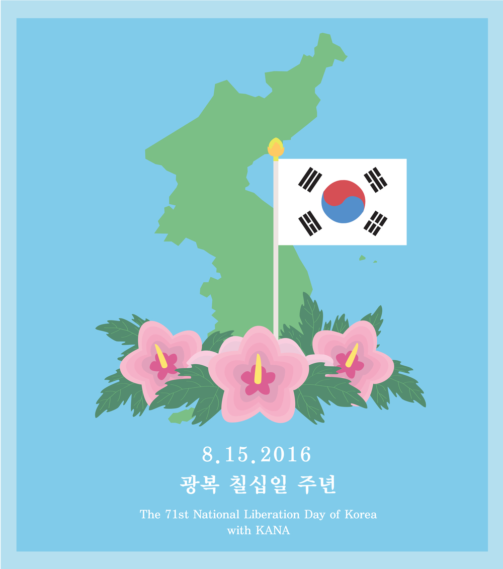 independent day of KOR_final-01.jpg