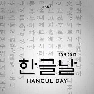 hangulnal_final.png