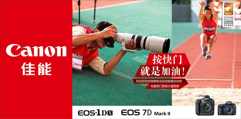 0708佳能世锦赛-01_FINAL.jpg