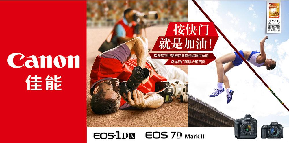 0708佳能世锦赛-03_FINAL.jpg