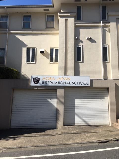 AOBA JAPAN INTERNATIONAL SCHOOL