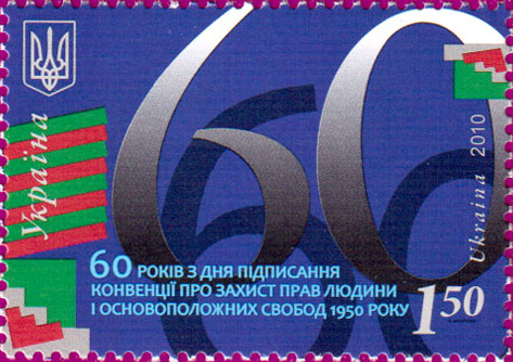 Ukrainian stamp, celebrating 60 years of European Convention on Human Rights