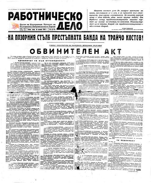 Image Source: wikipedia/Трайчо_Костов