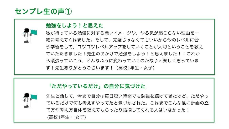 センプレサービス説明ver.0.5.5key.012.jpeg