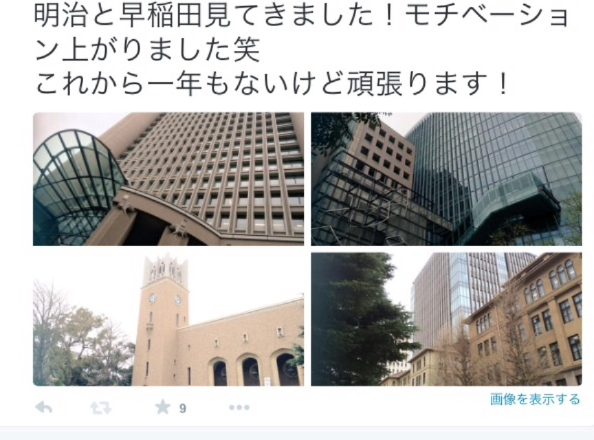 大学見学に行った時のツイート。この時は早稲田はまだまだ遠い先にあった。。。