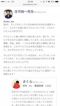 さくらさん「学びログ350投稿目!」への庄司先生のコメント