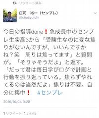庄司先生のTwitter。私のことを書いてくれていました。