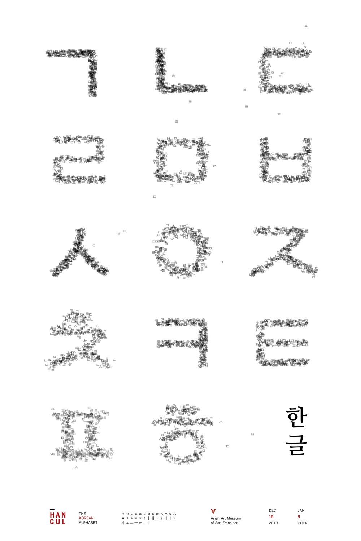 hangul_poster