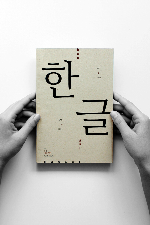 hangul_01
