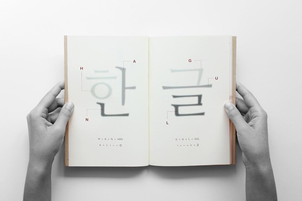 han_book_4.jpg