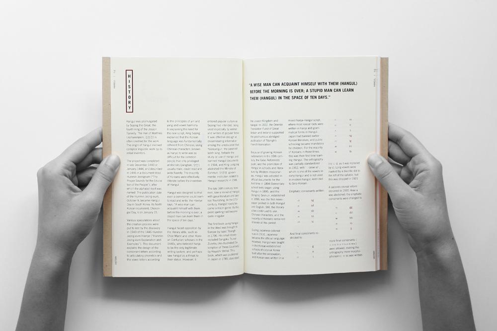 han_book_5.jpg