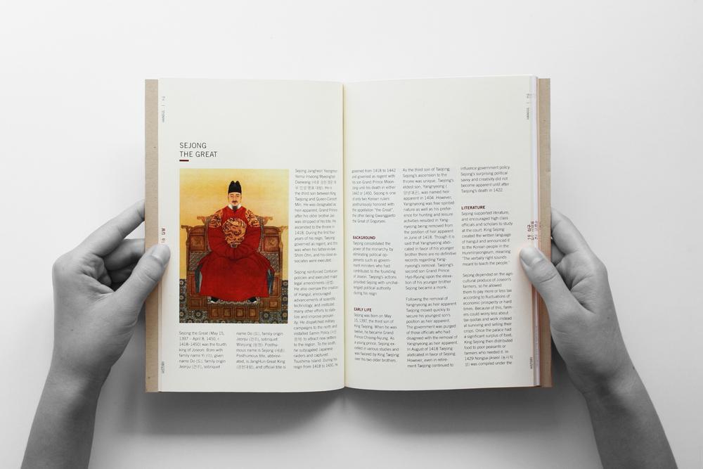 han_book_6.jpg