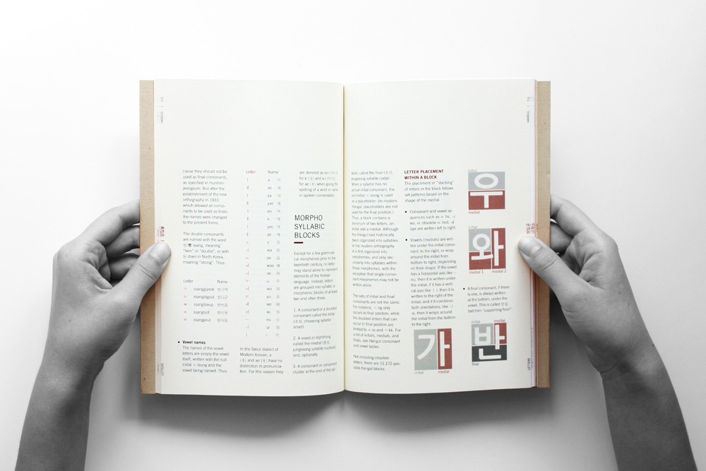 han_book_8.jpg