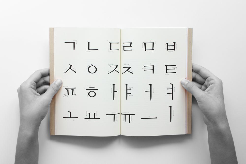 han_book_7.jpg