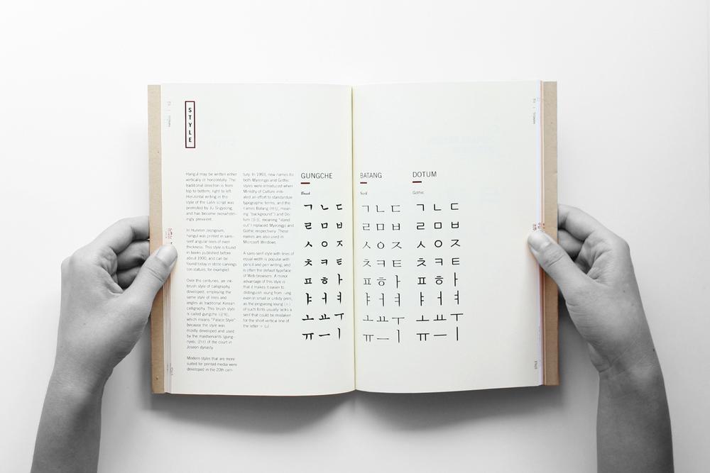 han_book_9.jpg