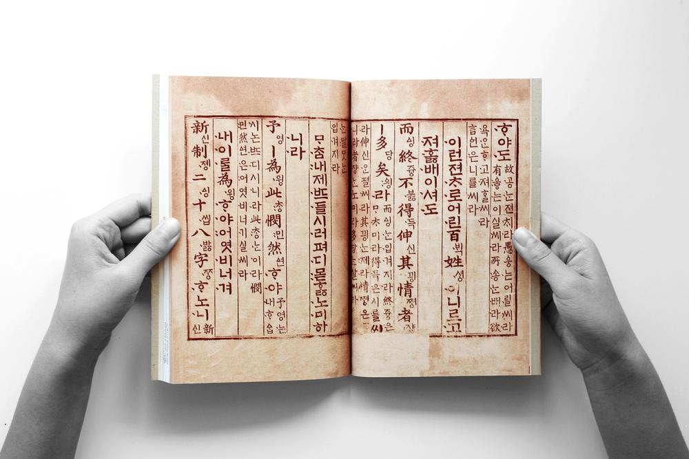 han_book_15.jpg