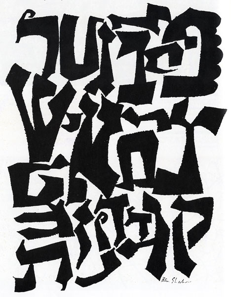 Ben Shahn,Hebrew Alphabet, date unavailable