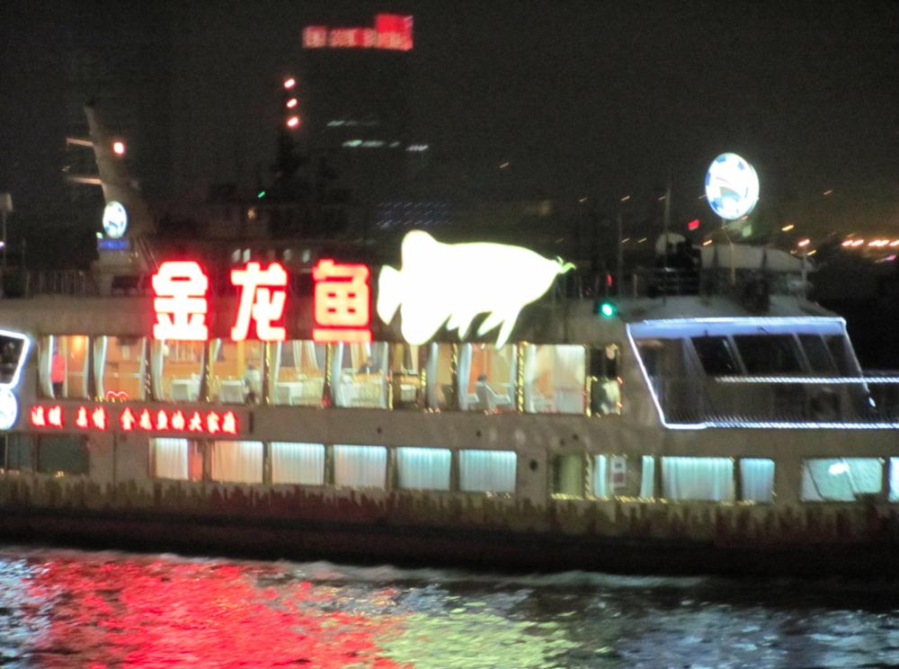 Boat_Huangpu.png