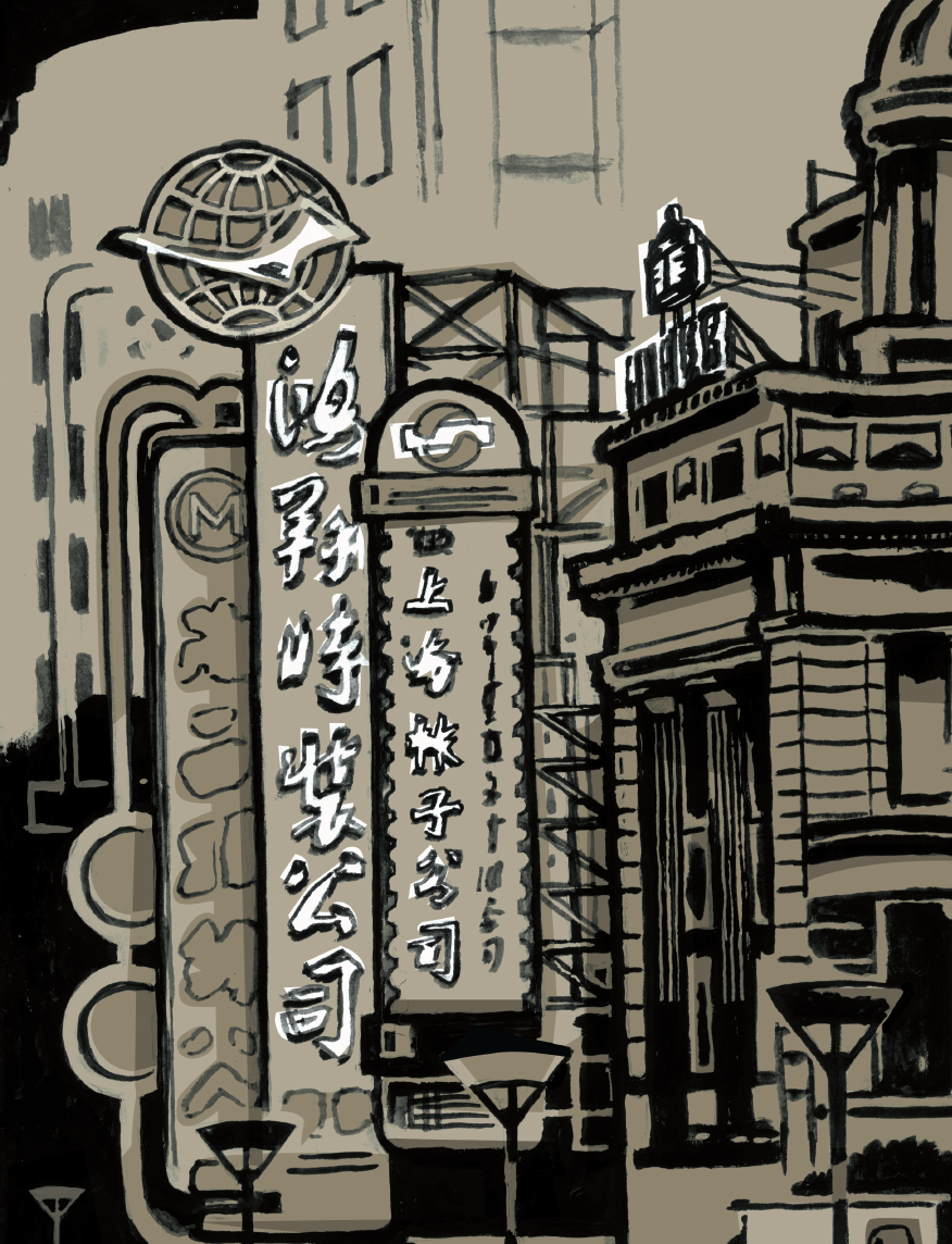 D.B. Dowd,  Along  Nanjing Road   , in Spartan Holiday No. 1: Shanghai Pictorial . Ulcer City Publications, 2012.