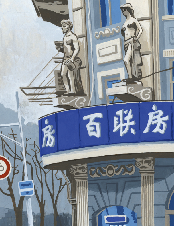 D.B. Dowd,  Bai Lin Real Estate Office, Shanghai.  From  Spartan Holiday  No. 1, 2012.