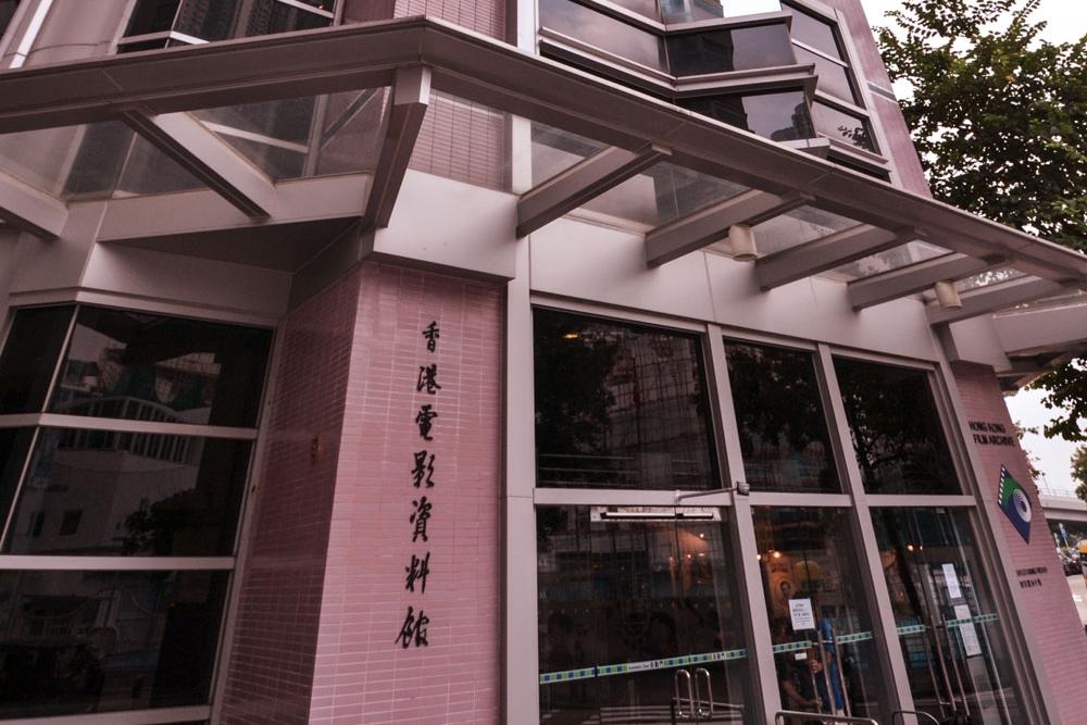 film-archive-hk.jpg