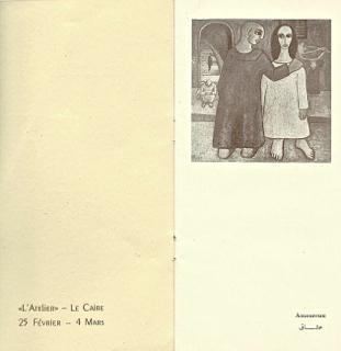 Solo_Show_Ahmed_Morsi_Cairo_Atelier_February_1958_5.jpg