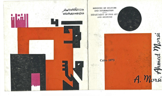 Solo_Show_Ahmed_Morsi_Ministry_of_Culture_1973_Cairo_1.jpg