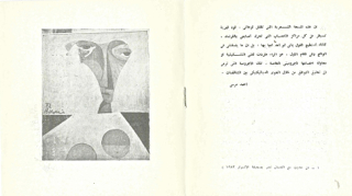 Solo_Show_Ahmed_Morsi_Ministry_of_Culture_1973_Cairo_3.jpg