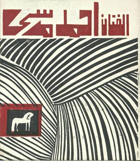 Solo_Show_Ahmed_Morsi_Seif_Wanly_Inaugurates_Edwar_el_Kharrat_Hilmi_El_Tuni_Ragui_Enayat_Dimitri_Dlacomidis_Soviet_Cultural_Center_January_1973_Alexandria_1.jpg