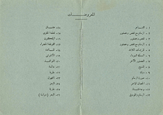 Solo_Show_Ahmed_Morsi_Museum_of_Fine_Art_Alexandria_January_1961_2.jpg