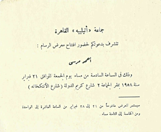 Solo_Show_Ahmed_Morsi_Cairo_Atelier_February_21_1958_2.jpg